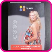 Бандаж для беременных послеродовой Т-1222 Тривес