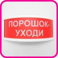Светильник сигнальный ПОРОШОК - УХОДИ! НББ 05-25 УХЛ4