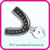Ложка оттискная для нижней челюсти, №3