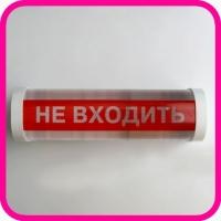 Светильник сигнальный НЕ ВХОДИТЬ ФБН 01-18-001 УХЛ4