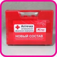 Аптечка автомобильная первой помощи Дорожная медицина арт.350 ф.20-01