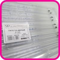 Пипетки мерные, 2-1-2-2 арт. 10001704