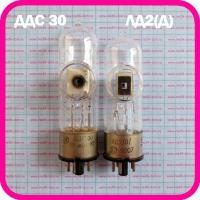Лампа ДДС 30 спектральная