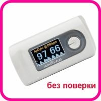 Пульсоксиметр Армед YX301 с РУ, без поверки