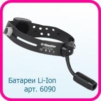 Осветитель налобный Riester Ri-focus LED, арт. 6090