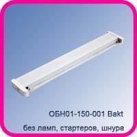 Облучатель бактерицидный ОБН01-150-001 Bakt настенный (без ламп, без стартеров, без шнура)