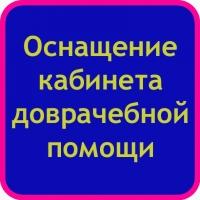 Стандарт оснащения кабинета доврачебной помощи от 11.12.2020 г.