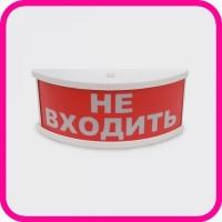 Светильник сигнальный НЕ ВХОДИТЬ НББ 05-25 УХЛ4 для рентгеновского кабинета